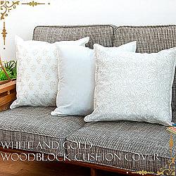 優しい風合いの木版染めクッションカバー ホワイト&ゴールドの商品写真