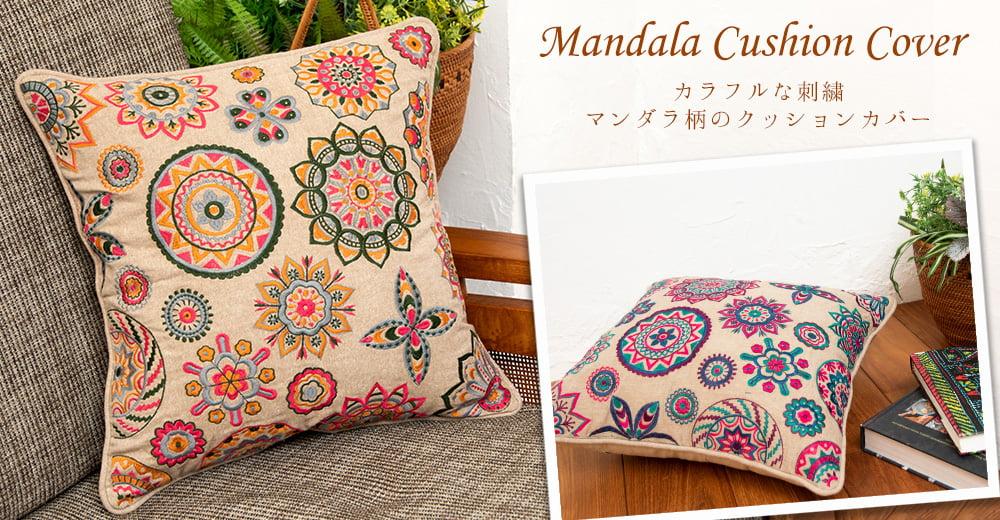 カラフルな刺繍 マンダラ柄のクッションカバー