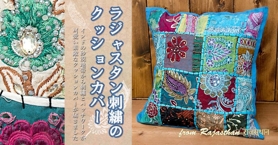 【ラジャスタン刺繍】パッチワーククッションカバー