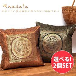 【選べる2個セット】金糸入りのマンダラ柄のクッションカバー