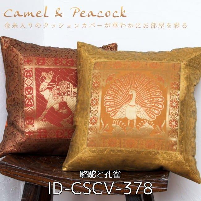 【選べる2個セット】金糸入りアニマル柄クッションカバー 2 - 金糸入りのインド伝統柄クッションカバー 駱駝と孔雀(ID-CSCV-378)の写真です