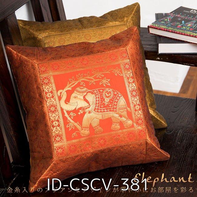 【選べる2個セット】金糸入りアニマル柄クッションカバー 3 - 金糸入りのインド伝統柄クッションカバー象(ID-CSCV-381)の写真です