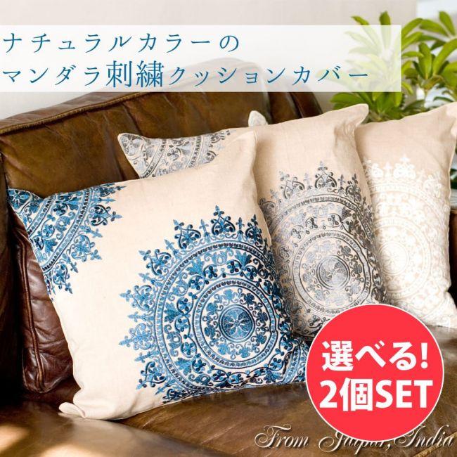 【自由に選べる2個セット】ナチュラルカラーのマンダラ刺繍クッションカバーの写真