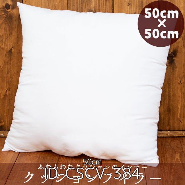 【50個セット】ヌードクッション クッションフィラー [クッション中身] 50cm x 50cm 2 - ヌードクッション クッションフィラー [クッション中身] 50cm x 50cm(ID-CSCV-384)の写真です