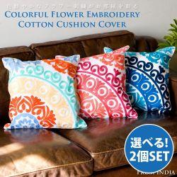 【選べる2個セット】カラフルフラワー刺繍のコットンクッションカバー