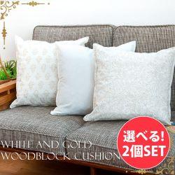 【自由に選べる2個セット】優しい風合いの木版染めクッションカバー ホワイト&ゴールド
