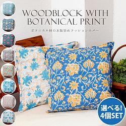 【自由に選べる4個セット】ボタニカル柄の木版染めクッションカバー