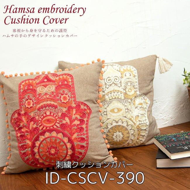 【自由に選べる2個セット】身を守る護符 ハムサの手 刺繍クッションカバー 2 - 身を守る護符 ハムサの手 刺繍クッションカバー(ID-CSCV-390)の写真です