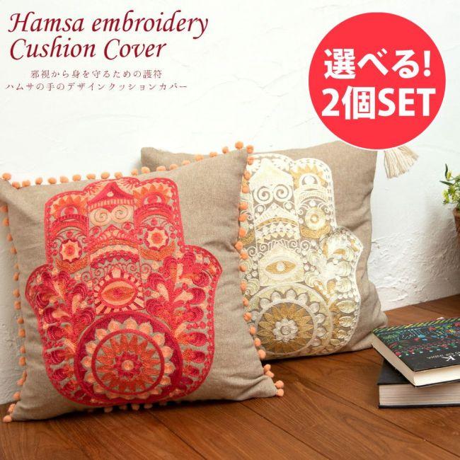 【自由に選べる2個セット】身を守る護符 ハムサの手 刺繍クッションカバーの写真