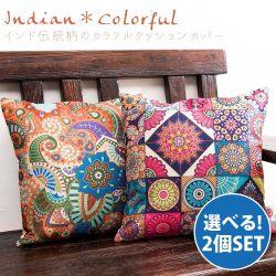 【選べる2個セット】お部屋を彩る インド伝統柄カラフルクッション