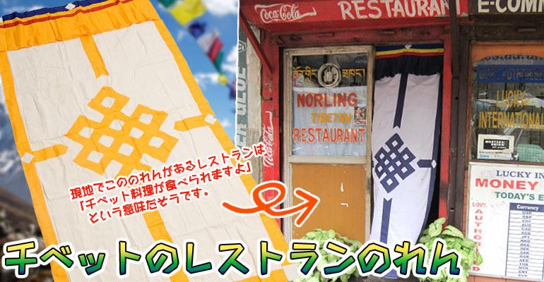 雑貨のセール品:チベットのレストランのれん - 黄色
