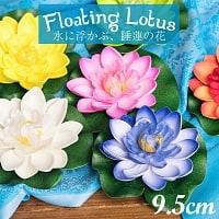 〔約9.5cm〕水に浮かぶ 睡蓮の造花 フローティングロータス