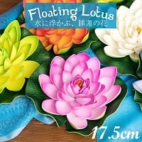 〔約17.5cm〕水に浮かぶ 睡蓮の造花 フローティングロータス