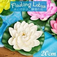 〔約20cm〕水に浮かぶ 睡蓮の造花 フローティングロータス