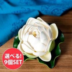 【選べる9個セット】〔約9.5cm〕水に浮かぶ 睡蓮の造花 フローティングロータス - ホワイト