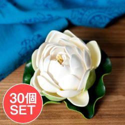 【お得な30個セット アソート】〔約9.5cm〕水に浮かぶ 睡蓮の造花 フローティングロータス - ホワイト