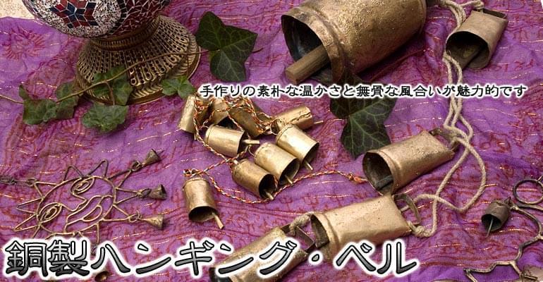 インドの銅製ハンギング・ベル