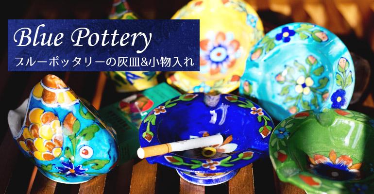 ブルーポッタリー ジャイプール陶器の灰皿・小物入れ