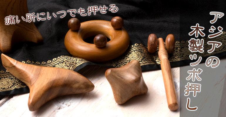 アジアの木製ツボマッサージ