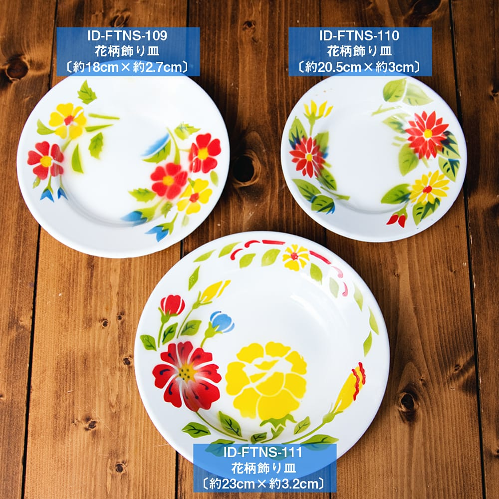 タイのレトロホーロー 花柄飾り皿 RABBIT BRAND〔約23cm×約3.2cm〕 8 - サイズ違いの同ジャンル品との比較写真です。