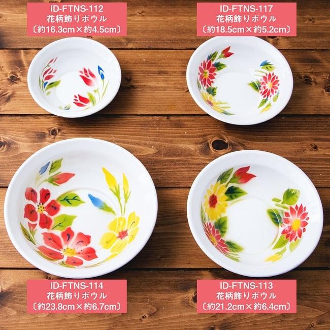 タイのレトロホーロー 花柄飾りボウル RABBIT BRAND〔約21.2cm×約6.4cm〕 8 - サイズ違いの同ジャンル品との比較写真です。
