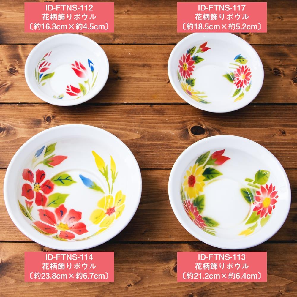 タイのレトロホーロー 花柄飾りボウル RABBIT BRAND〔約23.8cm×約6.7cm〕 8 - サイズ違いの同ジャンル品との比較写真です。