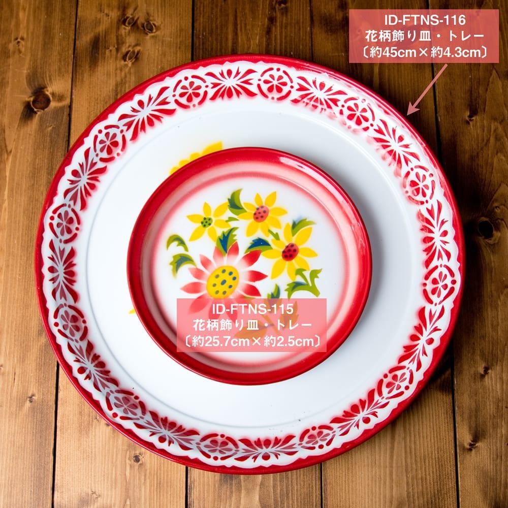 タイのレトロホーロー 花柄飾り皿・トレー RABBIT BRAND〔約25.7cm×約2.5cm〕 8 - サイズ違いの同ジャンル品との比較写真です。