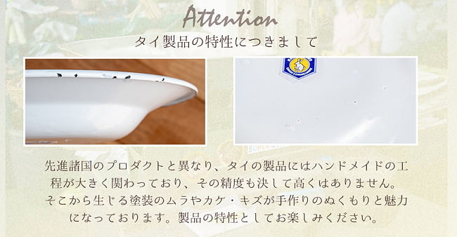 タイのレトロホーロー 花柄飾り皿・トレー RABBIT BRAND〔約45cm×約4.3cm〕 13 - タイの製造品は手作業が大きく関わっており、その精度も決して高くはありません。 そこから生じる塗装のムラやカケ・キズが手作りのぬくもりと魅力になっております。製品の特性としてお楽しみください。