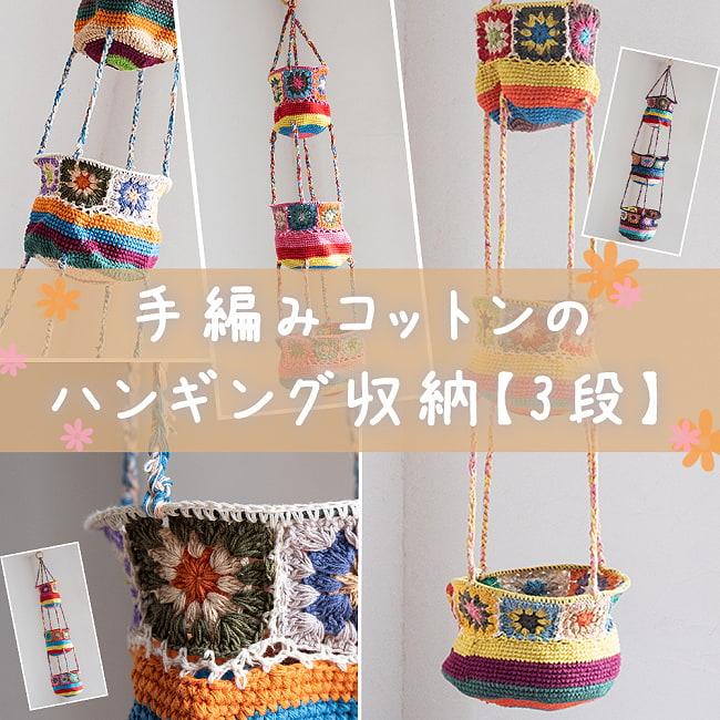 手編みコットンのハンギング収納【3段】の写真