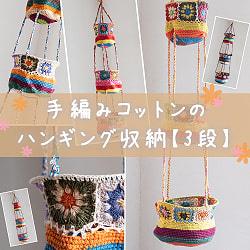 手編みコットンのハンギング収納
