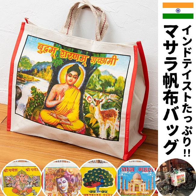マサラ帆布バッグ[ガネーシャ]の写真
