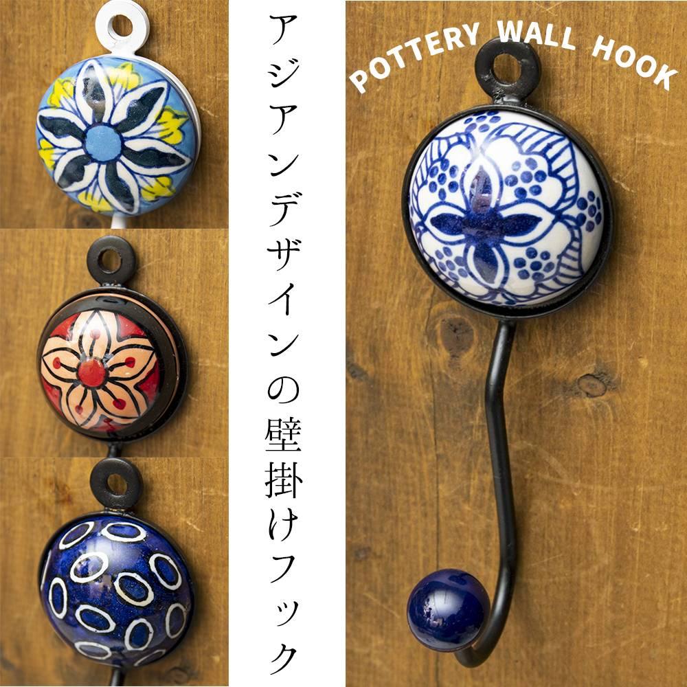 【選べる4個セット】アジアンデザインの壁掛けフック ラウンドの写真