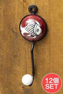 【12個セット】アジアンデザインの壁掛けフック ラウンド - 魚