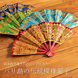 バリの金ピカ扇子 -緑・オレンジ