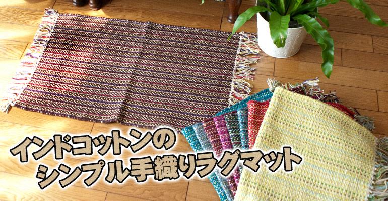 インドコットンの手織りラグマット