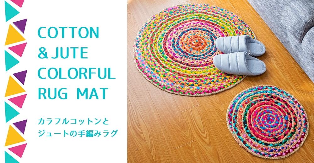 コットンとジュートのカラフル手編みラグ