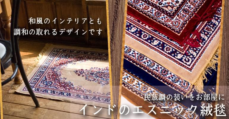 お手頃価格のインドのエスニック絨毯