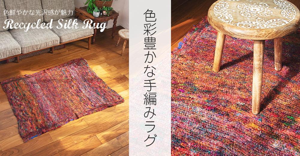 カラフルシルクスレッド 色彩豊かな手編みラグ