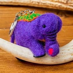 もこもこぞうさんのキーホルダー 【濃紫】