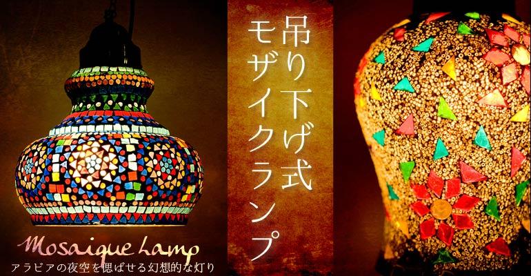 ハンギング・アラビアンナイト・モザイクランプ