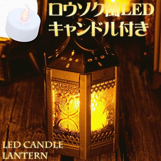 【11.5cm】スタンド型LEDキャンドルランタン【ロウソク風LEDキャンドル付き】の写真