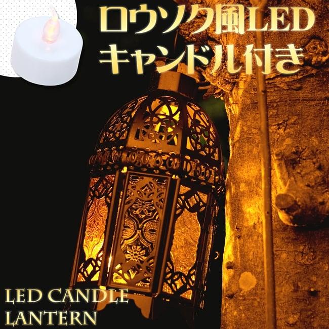 【19cm】スタンド型LEDキャンドルランタン【ロウソク風LEDキャンドル付き】の写真