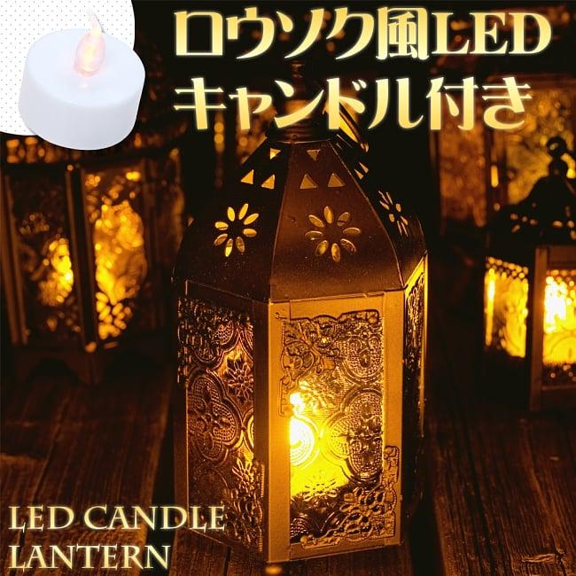 【17cm】スタンド型LEDキャンドルランタン【ロウソク風LEDキャンドル付き】の写真