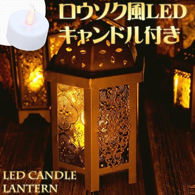 【16cm】スタンド型LEDキャンドルランタン【ロウソク風LEDキャンドル付き】の写真