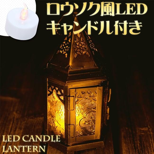 【18cm】スタンド型LEDキャンドルランタン【ロウソク風LEDキャンドル付き】の写真