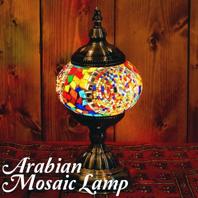 モザイクガラスのアラビアンランプ - 床置の写真
