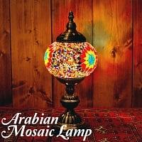 モザイクガラスのアラビアンランプ - 床置