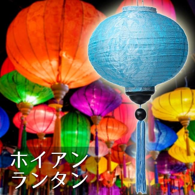 ベトナム伝統のホイアン・ランタン(提灯) -丸型 大の写真