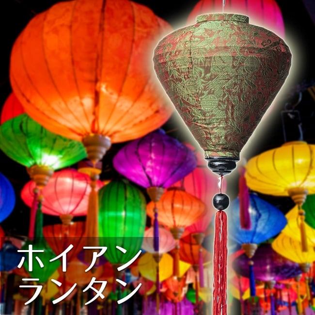 ベトナム伝統のホイアン・ランタン(提灯) -お椀型 大の写真