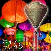 ベトナム伝統のホイアン・ランタン(提灯) -お椀型 大の商品写真